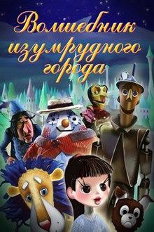 Мультфильм волшебник изумрудного города иностранный