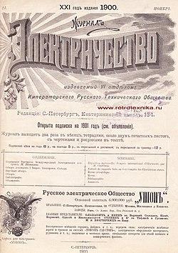 Обложка журнала «Электричество» 1900.jpg