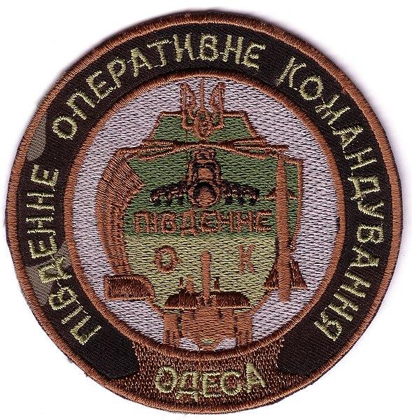 Файл:Шеврон Одесса Южное оперативное командование ВС Украины.jpg