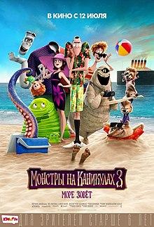 Монстры на каникулах 3: Море зовёт — Википедия адам сэндлер