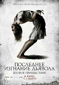 Kinopoisk.ru-The-Last-Exorcism-Part-II-2085560.jpg