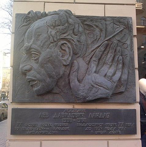 Мемориальная доска на стене дома в Баку, в котором до 1924 года жил Лев Ландау