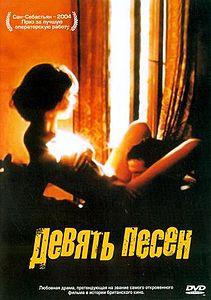 Фильм с ярко выраженным сексуальным содержанием