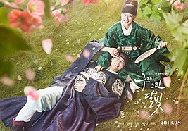 Love in the Moonlight poster.jpg