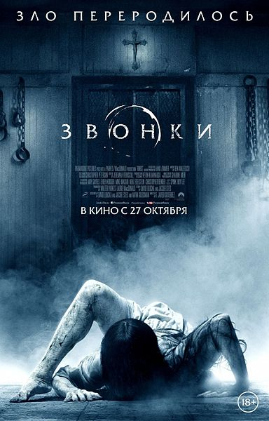Звонки 2017  о фильме   filmru