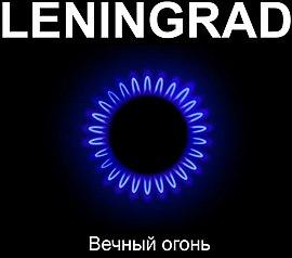ленинград альбом 2019