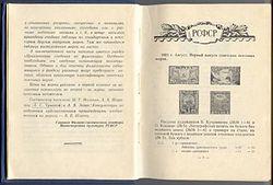 12abde76fdce Начальная страница «Каталога почтовых марок СССР» (1958)
