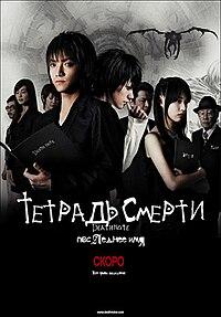 Лайт Ягами - Тетрадь смерти вики - Wikia