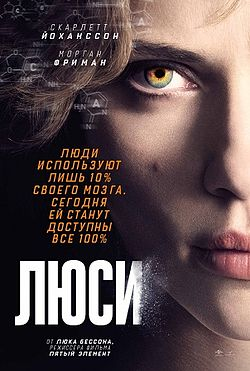 http://upload.wikimedia.org/wikipedia/ru/thumb/8/8f/Lucy_poster.jpg/250px-Lucy_poster.jpg