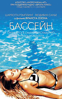 Swimming Pool Poster.jpg