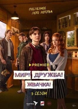 постер первого сезона