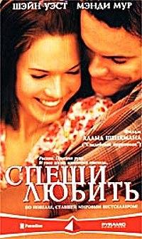 фильм спеши любить 2