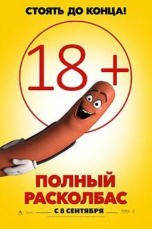 Sausage Party (2016).jpg