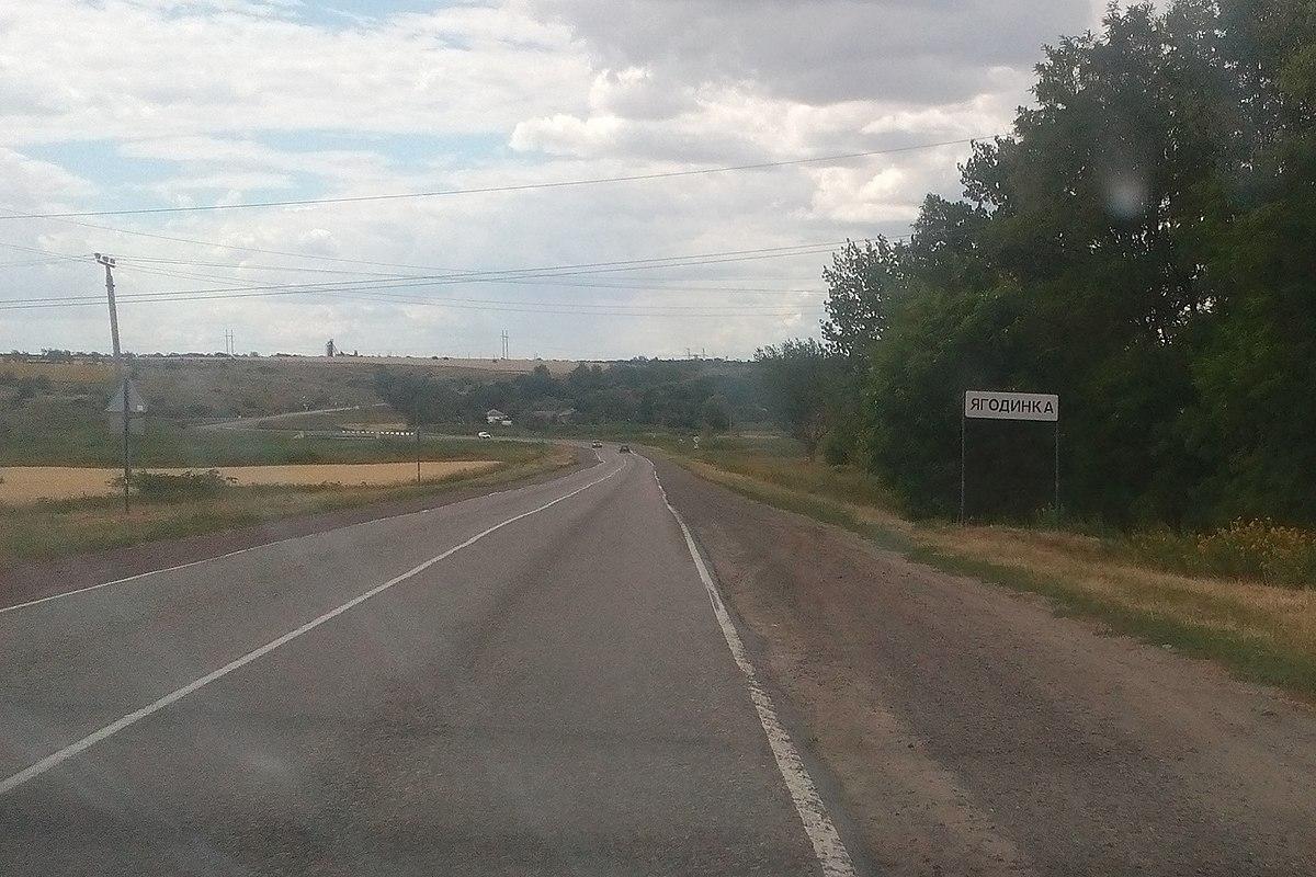 Ягодинка (Ростовская область) — Википедия