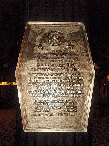 Памятная доска у бюста В. Коккинаки в г. Новороссийск
