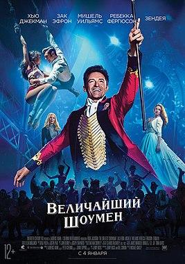 Величайший шоумен — Википедия