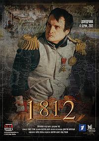 документальный фильм 1812 скачать торрент
