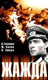Военный фильм ЖАЖДА Фильм военные фильмы ! - Youtube видео