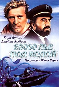 20,000 Leagues Under the Sea (1954).jpg