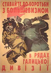 Украинский коллаборационизм во