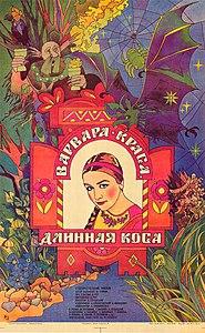 «Сказка Варвара Коса Длинная Коса Смотреть Онлайн» — 2010