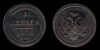 Деньга 1805.jpg