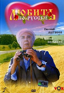 любить по русски где снимали фильм