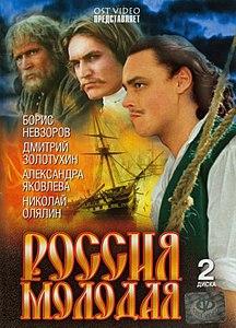 Обложка DVD фильма «Россия молодая».jpg
