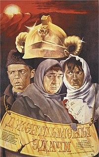 Джентельмены удачи (1972)