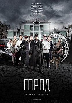 Gorod (2015).jpg
