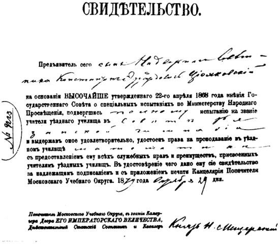Свидетельство уездного учителя математики, полученное Циолковским