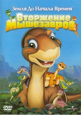 The Land Before Time XI.jpg