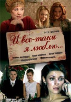 «5-я Серия Я Все-таки Люблю Смотреть» / 2006