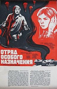 «Фильм Отряд Особого Назначения Смотреть Онлайн 1978» / 2005