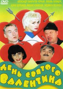 «Смотреть Онлайн Фильм Русский День Святого Валентина» — 2004
