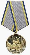 Медаль 15 лет вывода советских войск из Афганистана.jpg