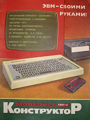 295px-MK_1987_02.jpg