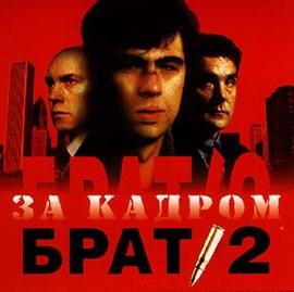 Обложка альбома ««Брат 2. За кадром»» ()
