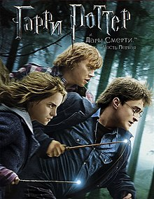 Harry Potter and the Deathly Hallows. Part 1 — movie.jpg