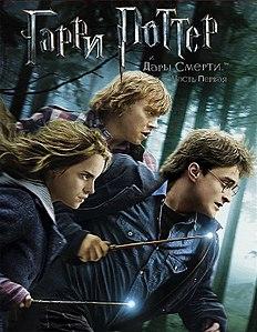 Гарри Поттер и Дары Смерти. Часть 1 — Википедия
