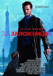 смотреть фильм заложница 1
