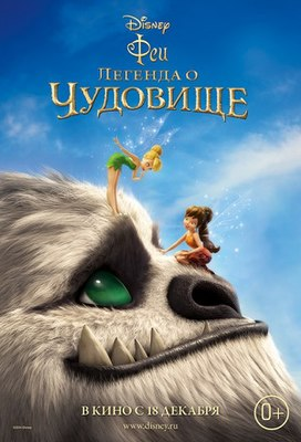 Tinker Bell and the Legend of the NeverBeast poster.jpg