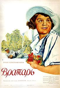 вратарь фильм 1936 скачать торрент