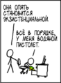 Xkcd philosophy rus.png