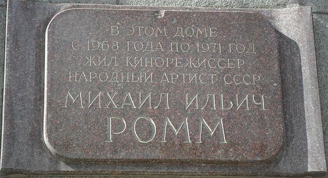 Мемориальная доска на доме в Москве, где жил М.И. Ромм