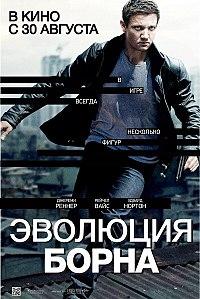 200px-Bourne.Legacy-poster.jpg