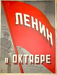 Постер фильма «Ленин в Октябре».jpg