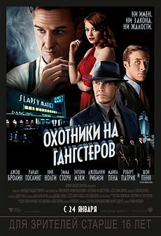 230px-Gangster_squad_poster.jpg