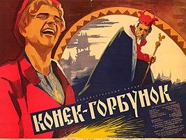 «Сказка Конёк-горбунок Мультфильм» / 2003