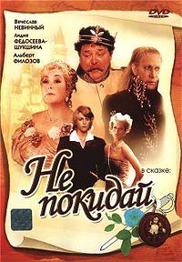 «Актёры Фильм Няньки» — 2015